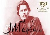 150 лет Горькому